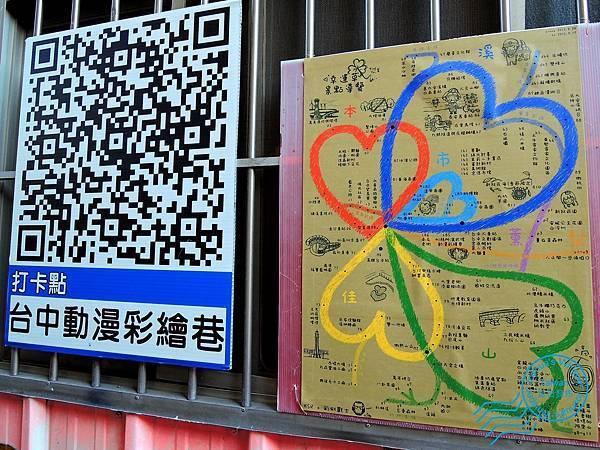 台中文學館與動漫巷-6.JPG