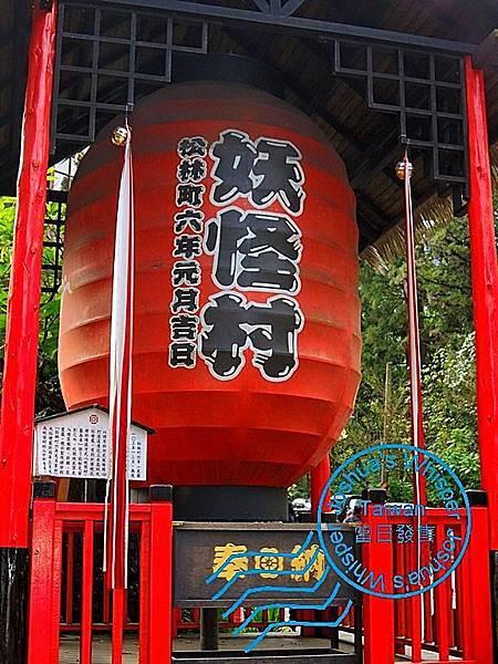 溪頭妖怪村-1.JPG