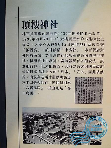 林百貨 (14).JPG