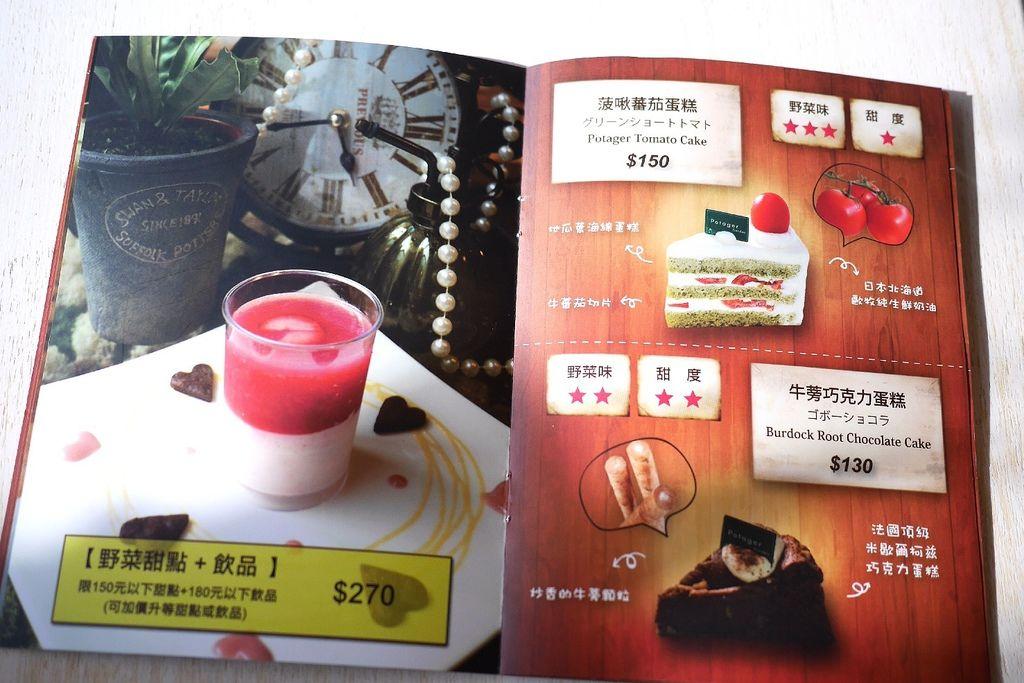 pg menu 2