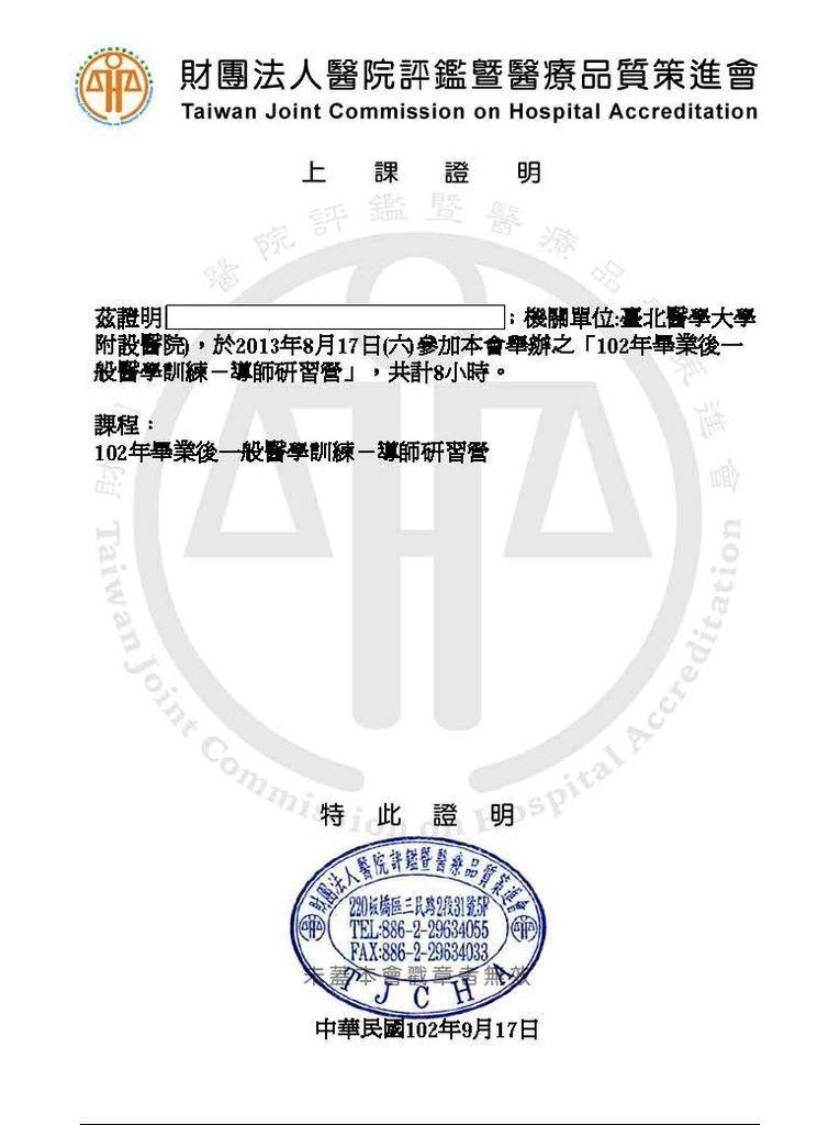 20130817_102年畢業後一般醫學訓練-導師研習營