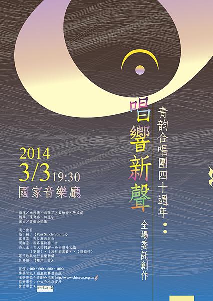 per_2014-03-03-poster