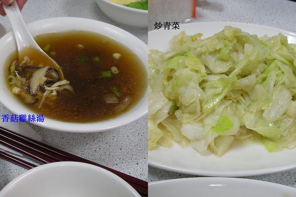 湯+青菜.jpg