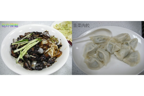 炸醬麵+水餃.jpg