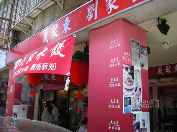 劉家水餃.JPG