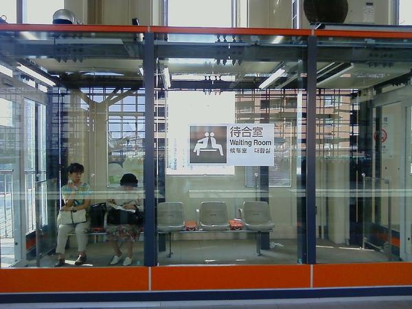 國立車站候車室.jpg