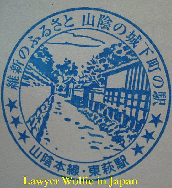 0604東萩.jpg
