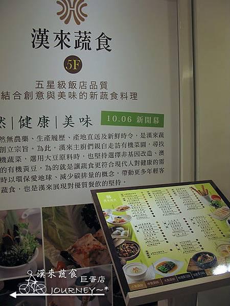 漢來蔬食004.jpg