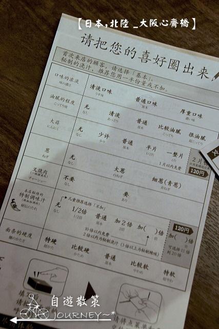 北陸大阪016.jpg