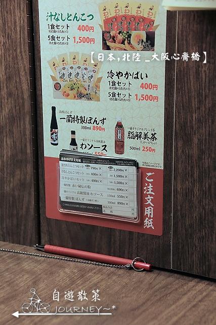 北陸大阪019.jpg