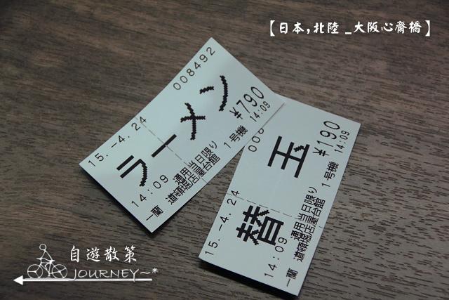 北陸大阪020.jpg