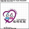 福緣假期logo.jpg