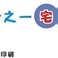 十分之一洗衣店logo.jpg