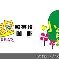 小熊快跑LOGO_未採用2.jpg