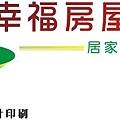 幸福房屋修繕logo.jpg