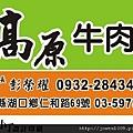 高原牛肉麵LOGO.jpg