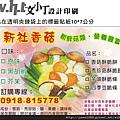 新社香菇貼紙10X7公分.jpg