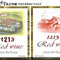 1213紅酒貼紙.jpg