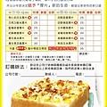 禾鑫厚片吐司傳單