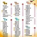 20130422芒果樹點菜單