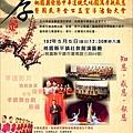 20130505孝親活動傳單(對外版)