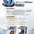 20130828鉅城3D印表機DM正面.jpg
