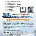 20130828鉅城3D印表機DM背面.jpg