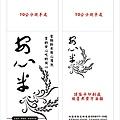 2013安心米外袋設計.jpg