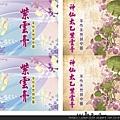 紫雲膏貼紙.jpg
