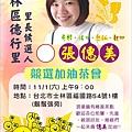 20141017張僡美競選文宣傳單.jpg