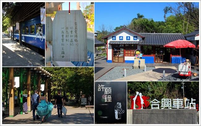 20151015_合興愛情車站.jpg