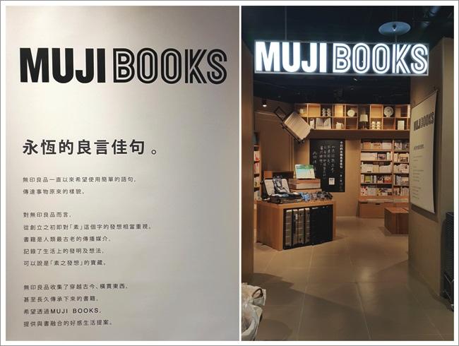 20161230_MUJI BOOK.jpg