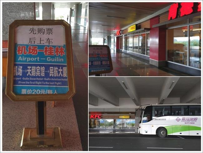 機場餐廳及交通3.jpg