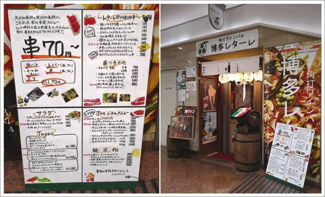 博多車站及美食3.jpg