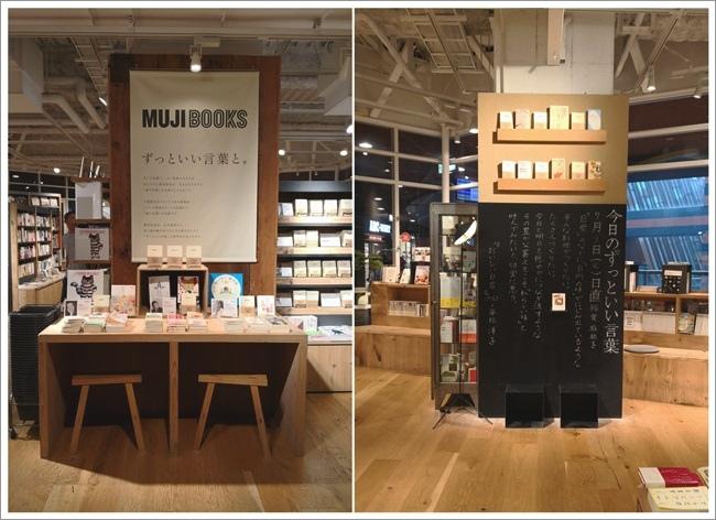 博多運河城@MUJI Cafe6.jpg