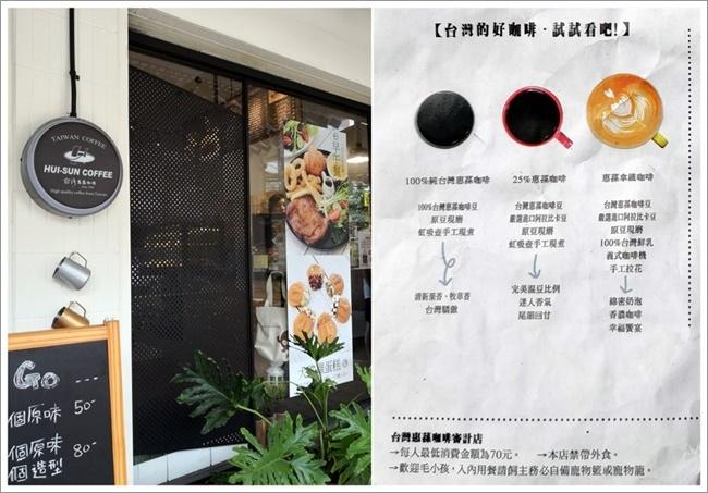 惠蓀林場咖啡3.jpg