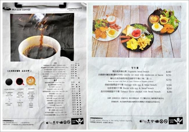 惠蓀林場咖啡4.jpg