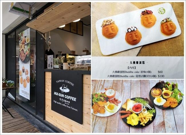 惠蓀林場咖啡9.jpg