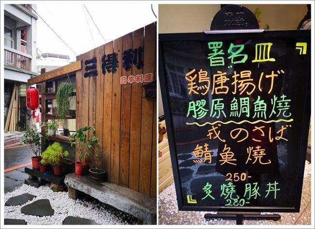 20190209_三得利日本料理3.jpg