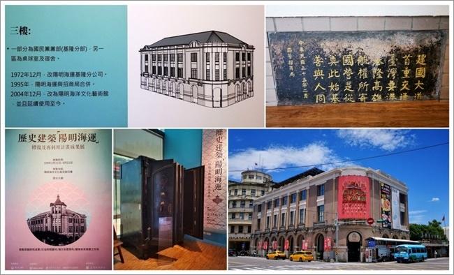 20200604_基隆陽明海洋文化館.jpg