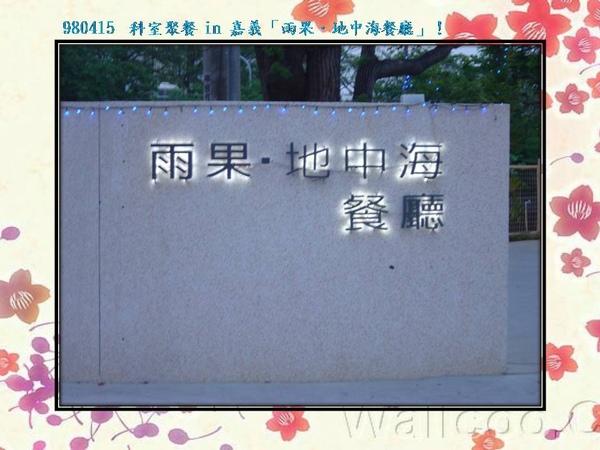 980415科室餐會in雨果(01).jpg