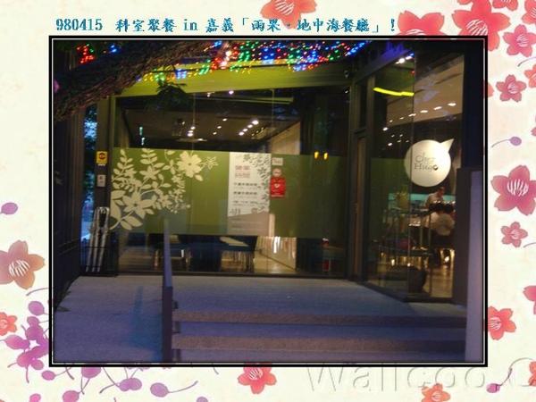 980415科室餐會in雨果(02).JPG