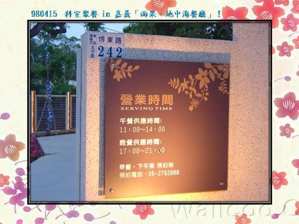980415科室餐會in雨果(03).JPG