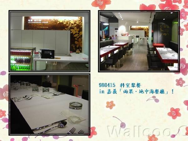 980415科室餐會in雨果(04).JPG