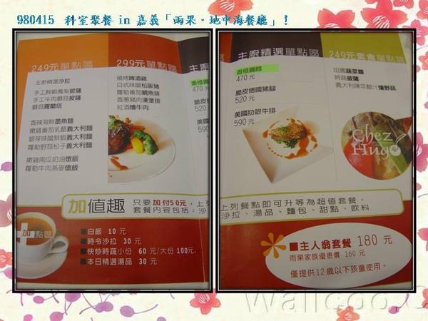 980415科室餐會in雨果(05).JPG