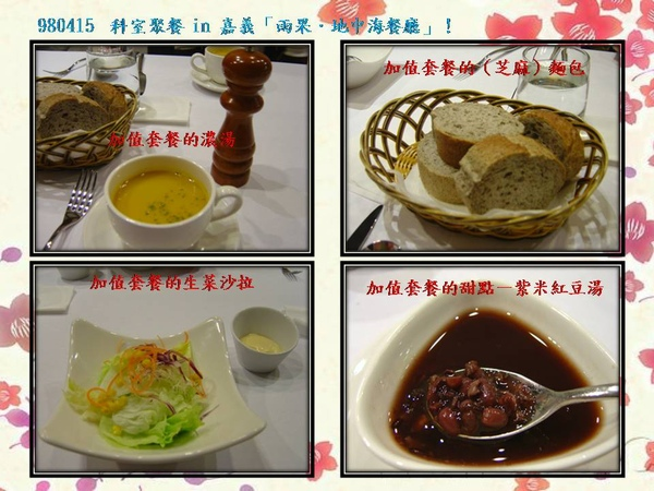 980415科室餐會in雨果(06).JPG