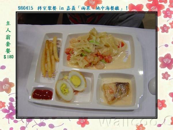 980415科室餐會in雨果(07).JPG