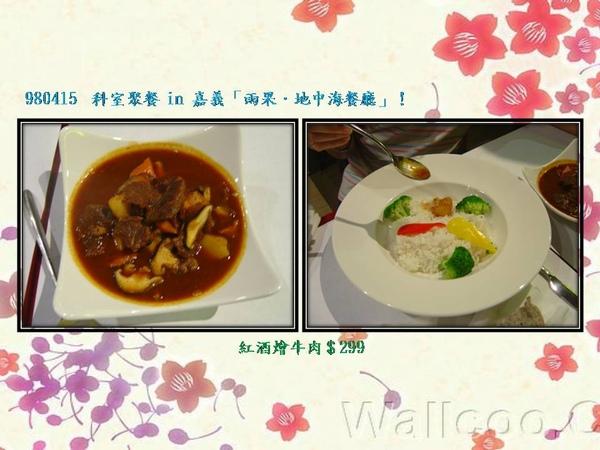980415科室餐會in雨果(15).JPG