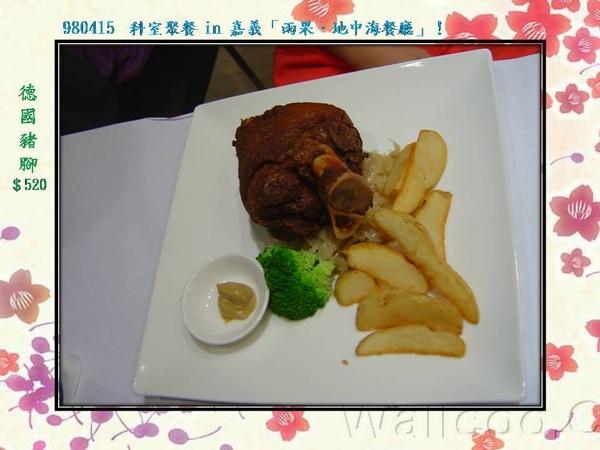 980415科室餐會in雨果(16).JPG