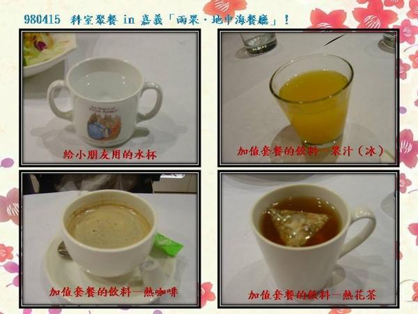 980415科室餐會in雨果(17).JPG
